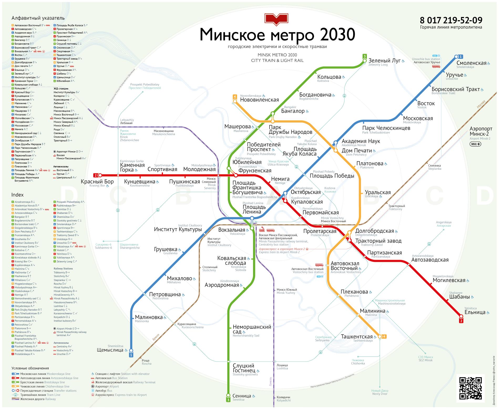 Схема минского метро 2030