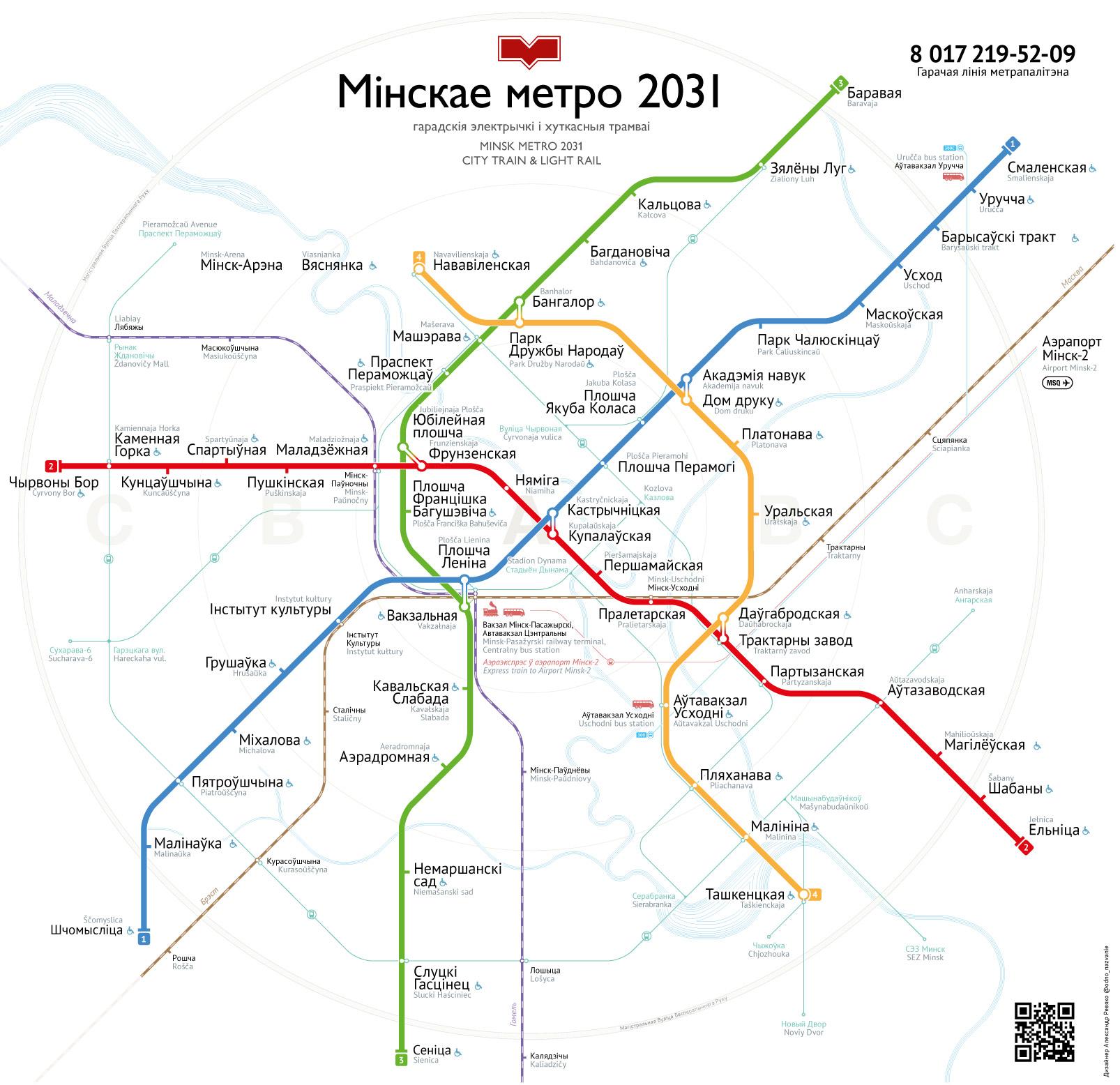 Схема минского метрополитена 2031